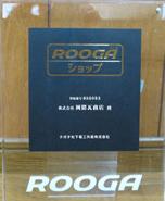 ROOGAショップ認定証