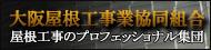 大阪屋根工事業協同組合