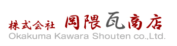大阪府を中心に屋根リフォーム、瓦の補修・雨漏り工事などを取り扱っております|株式会社 岡隈瓦商店
